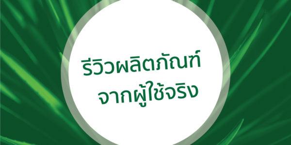รีวิวจากผู้ใช้ว่านไทย
