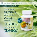 ผลิตภัณฑ์เสริมอาหาร Nutri-G